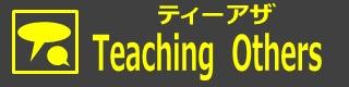Teaching Others(ティーアザ)