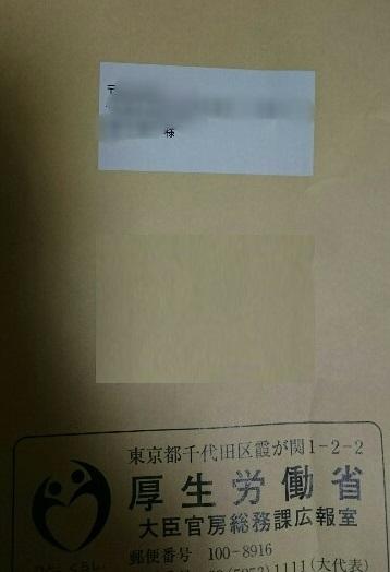 厚生労働行政モニターの封筒