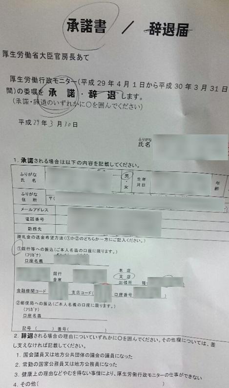 厚生労働行政モニターの承諾書