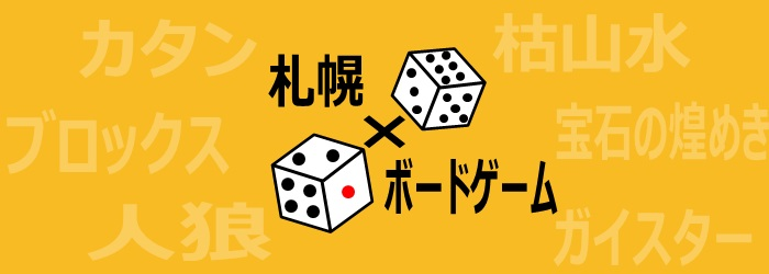 サイコロのイラスト:札幌×ボードゲームのイメージ