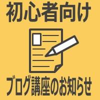 札幌で行う初心者向けブログ講座のお知らせ