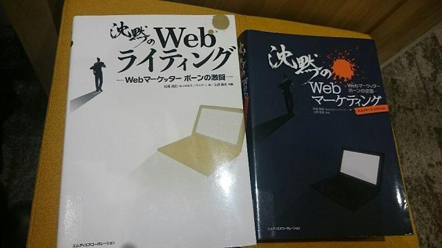 沈黙のwebマーケティングと沈黙のWebライティングの表紙