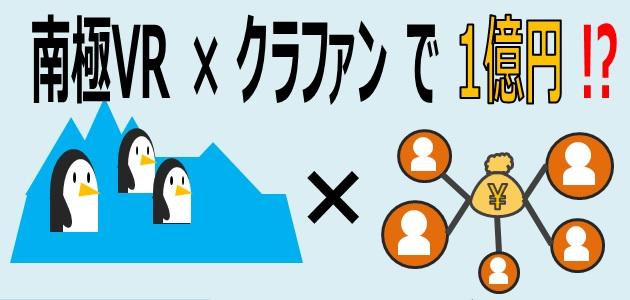 ゆっくり実況:ゼロから始めて一億円稼いでみるよ【クラウドファンディング画策編】を紹介する記事のヘッダー画像