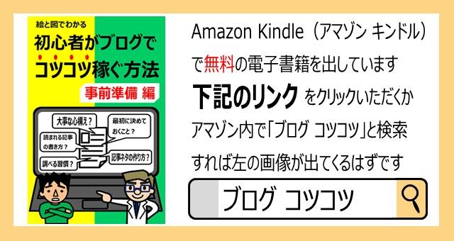 Amazon Kindle(アマゾンキンドル)に出版した電子書籍のPR