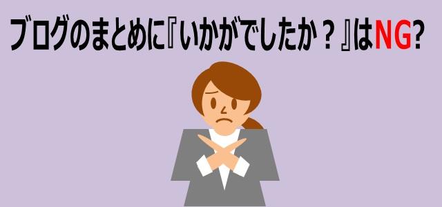 ブログのまとめに『いかがですか?』はNG?:手でバツを作る女性