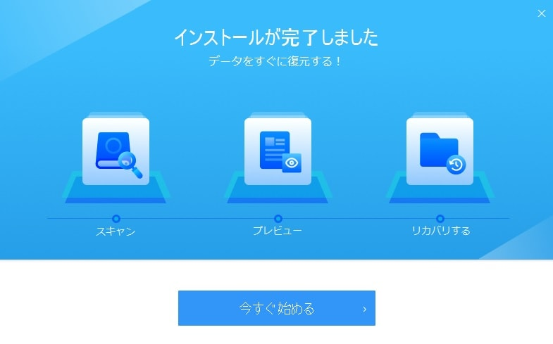EaseUS Data Recovery Wizardをインストールした画面