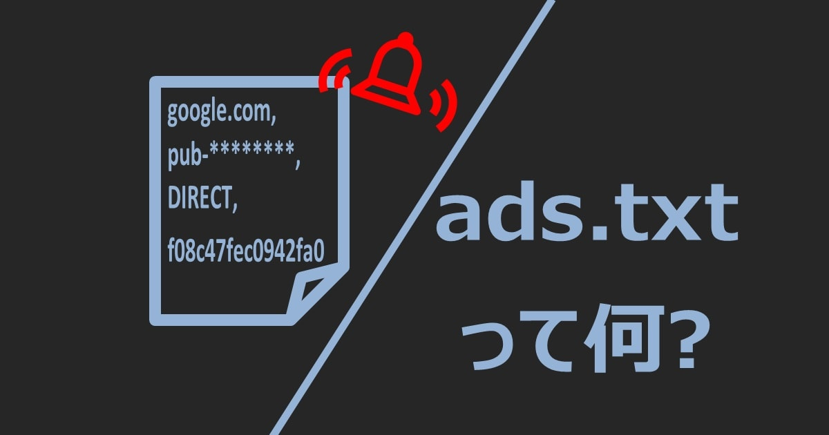 アドセンス管理画面でads.txtファイルのアラートが出た時の解決方法