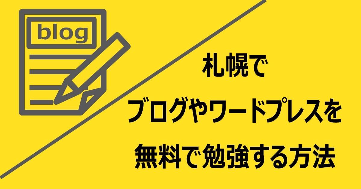 札幌でブログやワードプレスを無料で勉強する方法