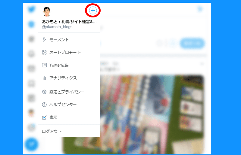 ツイッターのアカウントの切り替え方を解説するための画像2枚め