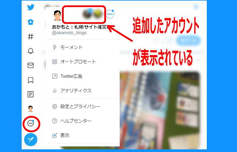 ツイッターのアカウントの切り替え方を解説するための画像5枚め