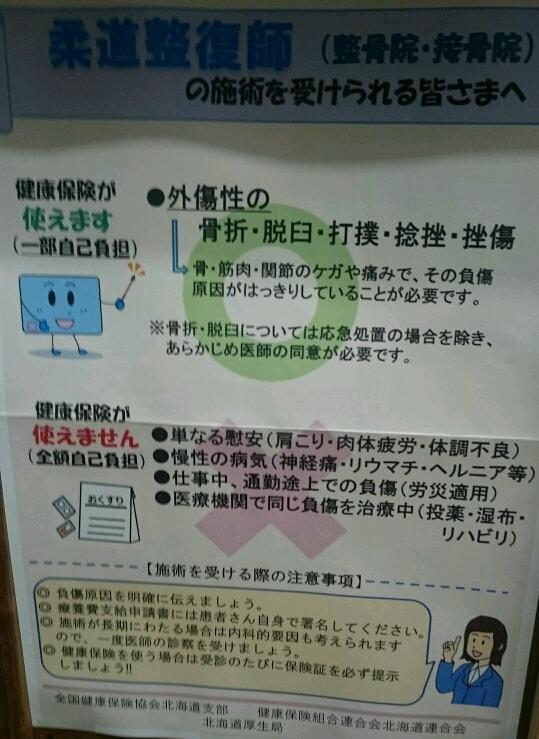 整骨院に関する北海道厚生局からの案内