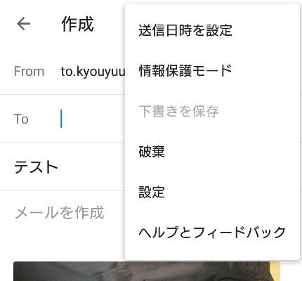 スマホのGmail画面:下書き保存がタップできない