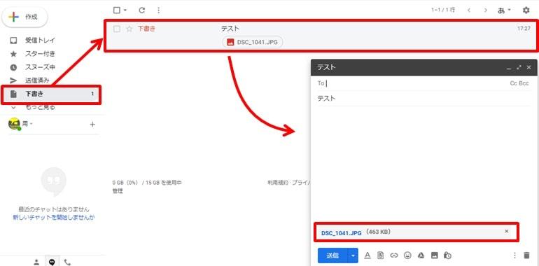 パソコンでデータ添付したGmailを開いた画面