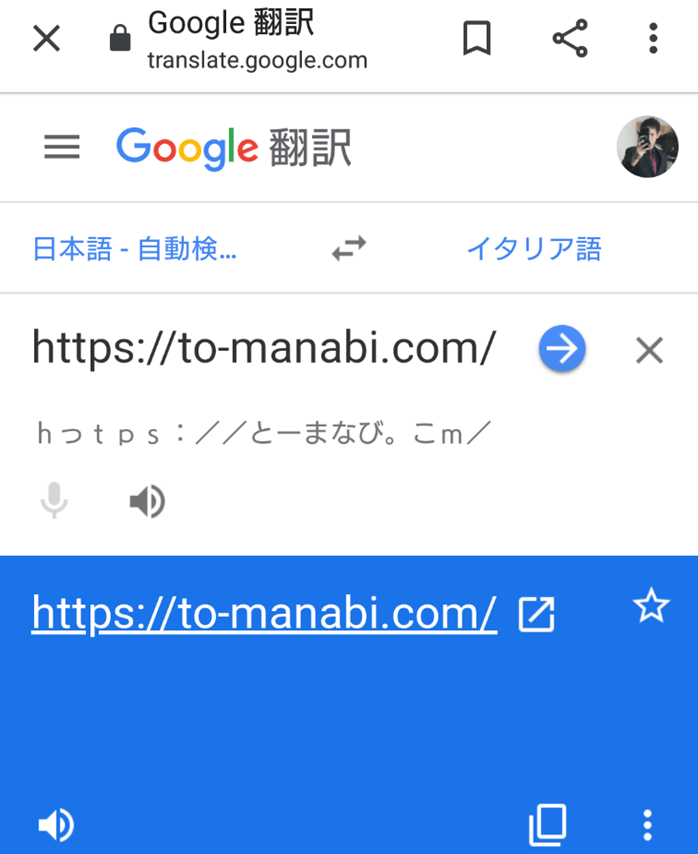 Google 翻訳で自分のサイトをイタリア語に翻訳する様子