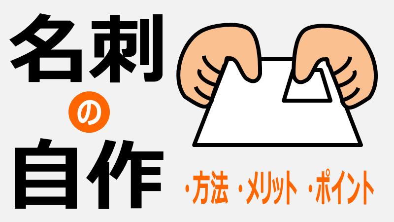 名刺の自作:方法・メリット・ポイント
