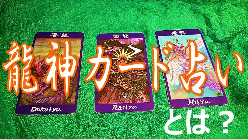 龍神カード占いとは