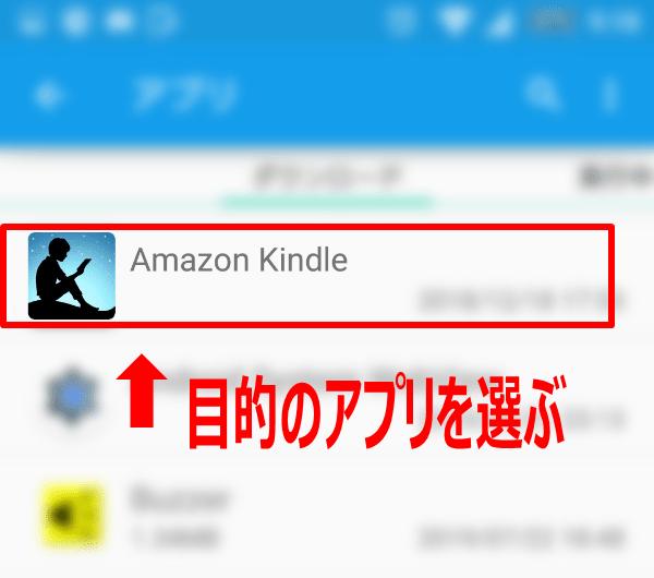 アプリの項目から通知を消したいアプリを選択する時の画面