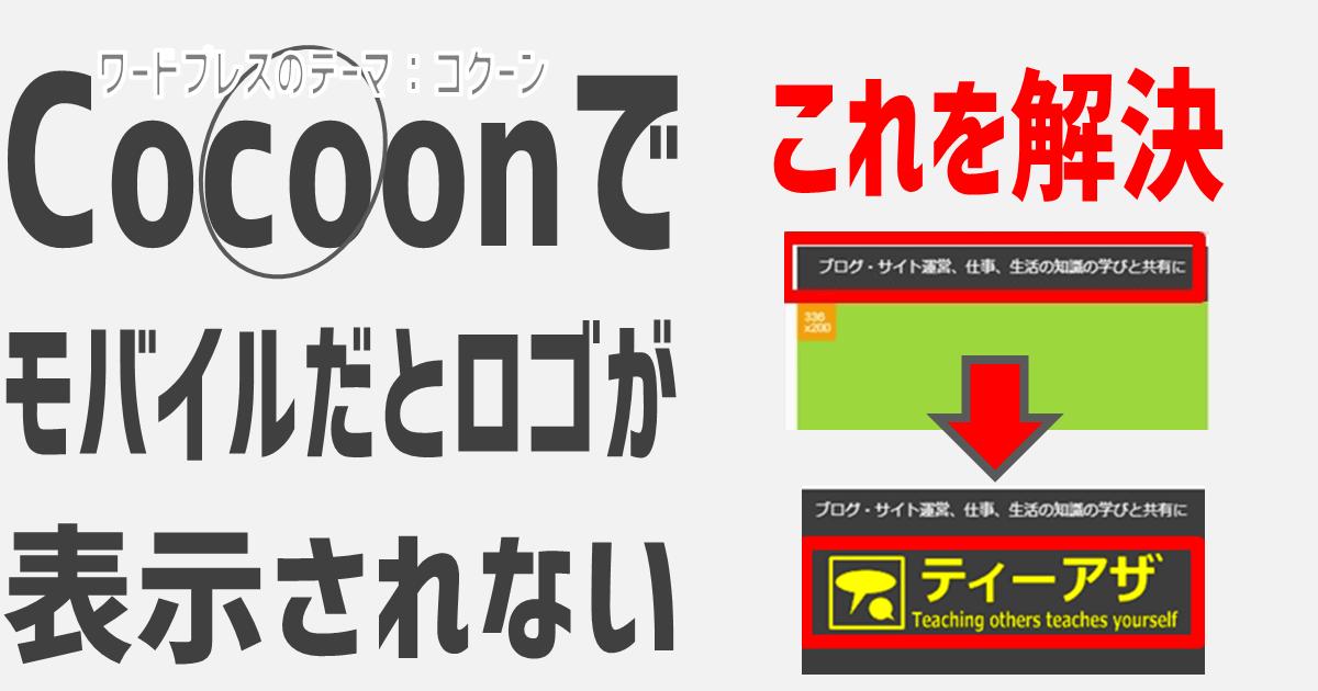 ワードプレスのテーマ:cocoon(コクーン)でモバイルでロゴが表示されないときの解決方法
