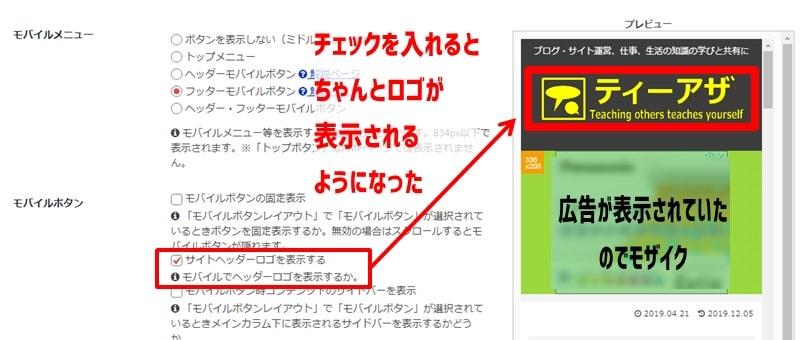 cocoonで『サイトヘッダーロゴを表示する』にチェックが入っている状態