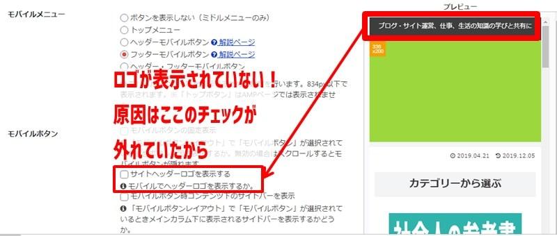 cocoonで『サイトヘッダーロゴを表示する』にチェックが入っていない状態