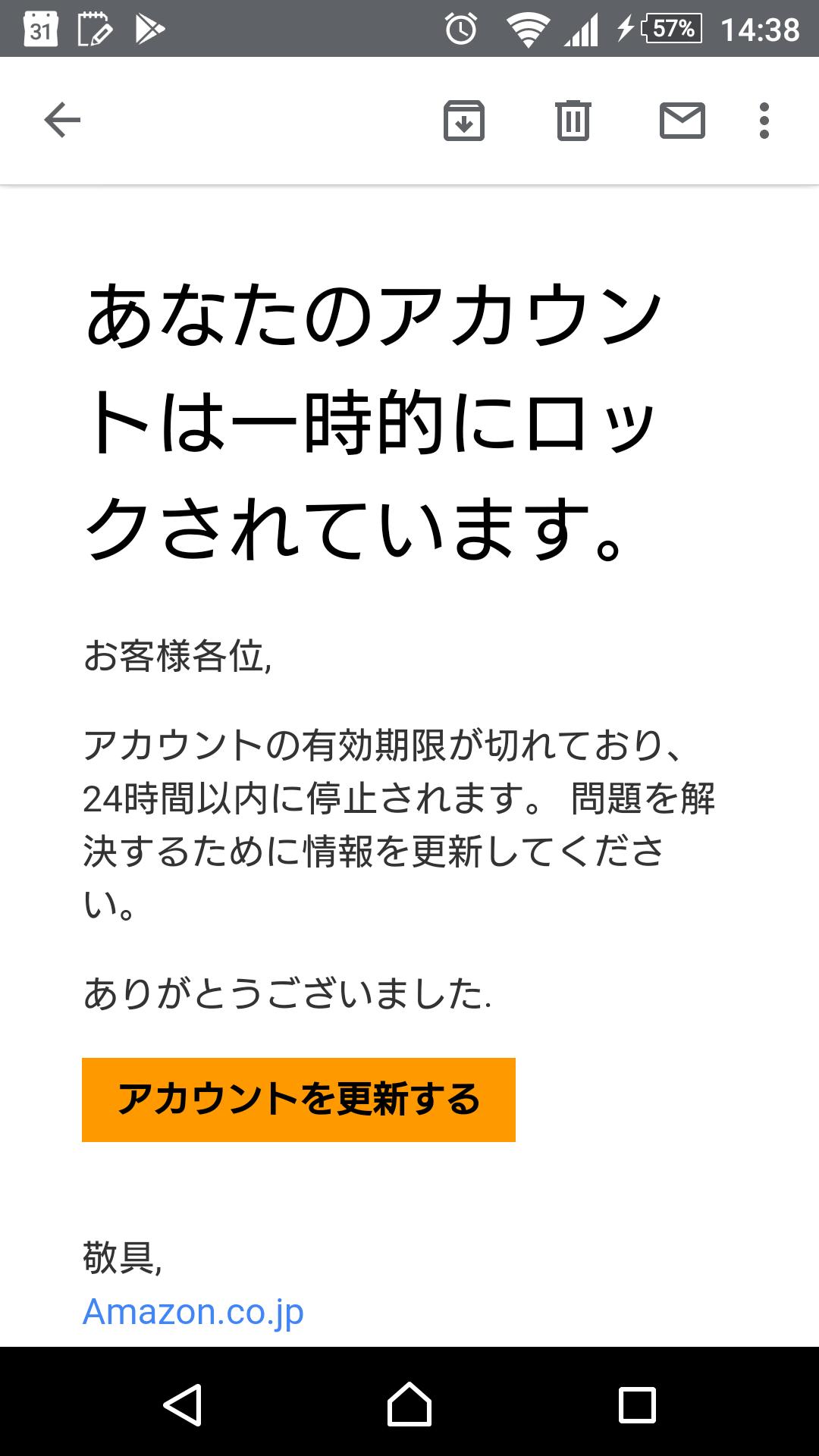 Amazon詐欺のメール