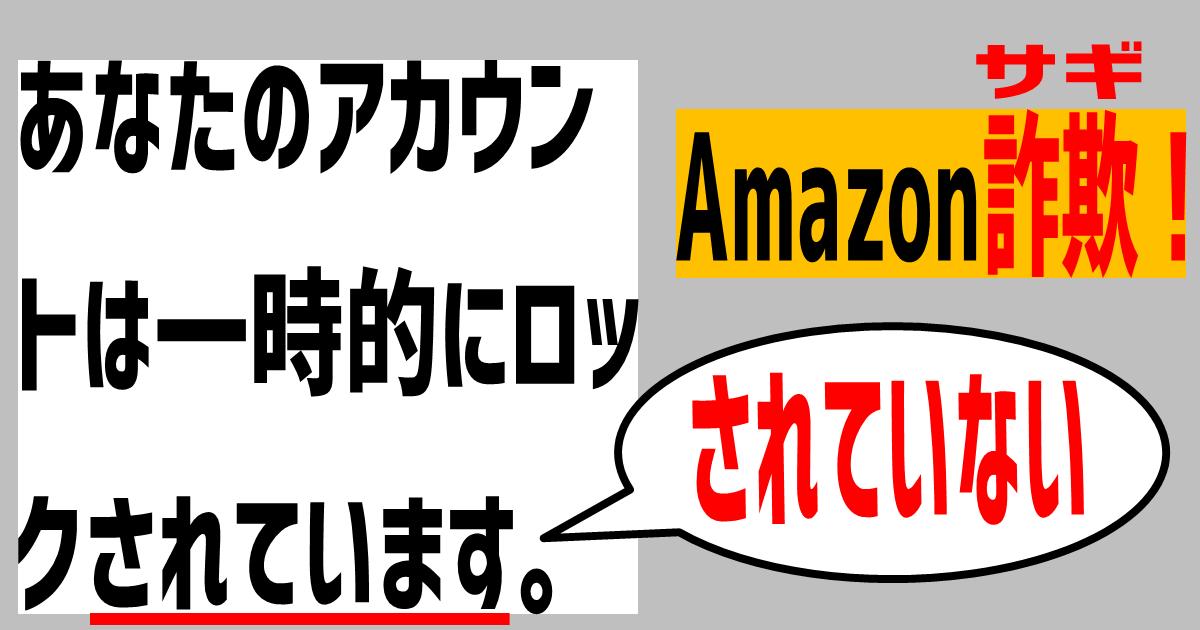Amazon詐欺:あなたのアカウントは一時的にロックされています