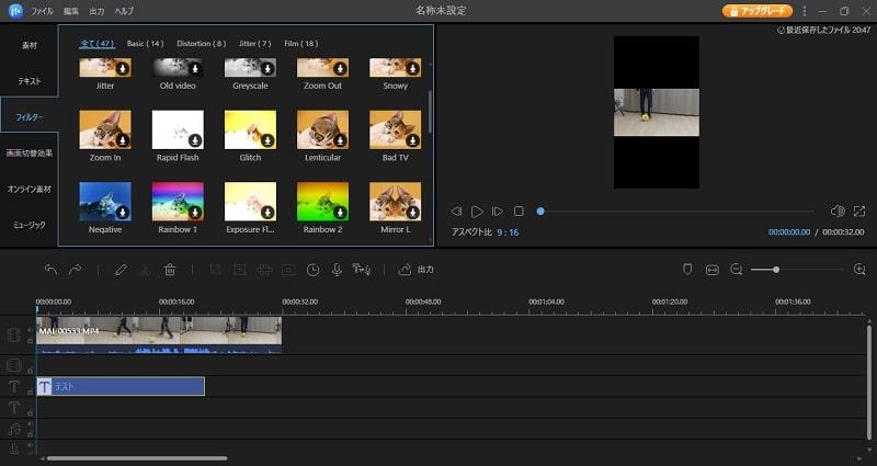 EaseUS Video Editorの編集画面