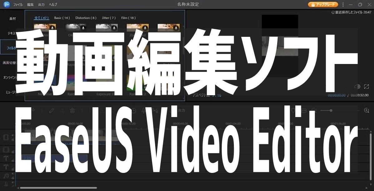 動画編集ソフトEaseUS Video Editorの紹介